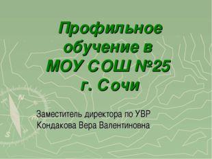 Профильное обучение в МОУ СОШ №25 г. Сочи Заместитель директора по УВР Конда