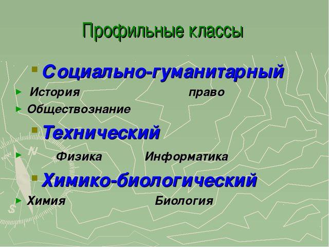 Профильные классы Социально-гуманитарный История право Обществознание Техниче...