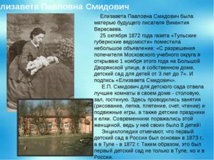 Елизавета Павловна Смидович Елизавета Павловна Смидович была матерью будущего