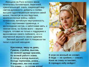 Женщина на Руси испокон веков почиталась богоматерью, берегиней, хранительни