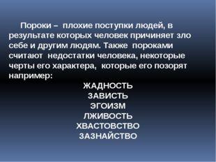 Пороки – плохие поступки людей, в результате которых человек причиняет зло с