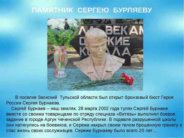 В поселке Заокский Тульской области был открыт бронзовый бюст Героя России С...