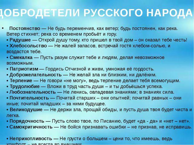Постоянство — Не будь переменчив, как ветер; будь постоянен, как река. Ветер...