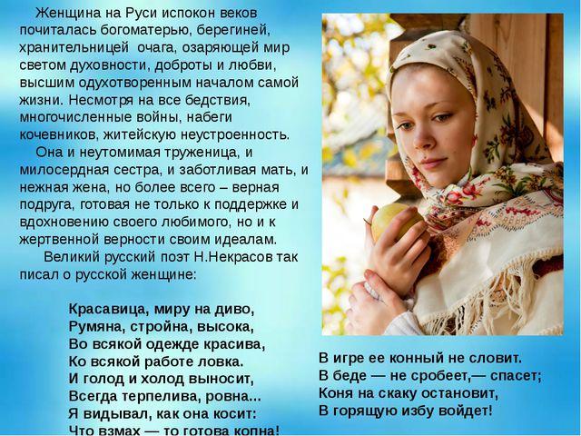 Женщина на Руси испокон веков почиталась богоматерью, берегиней, хранительни...