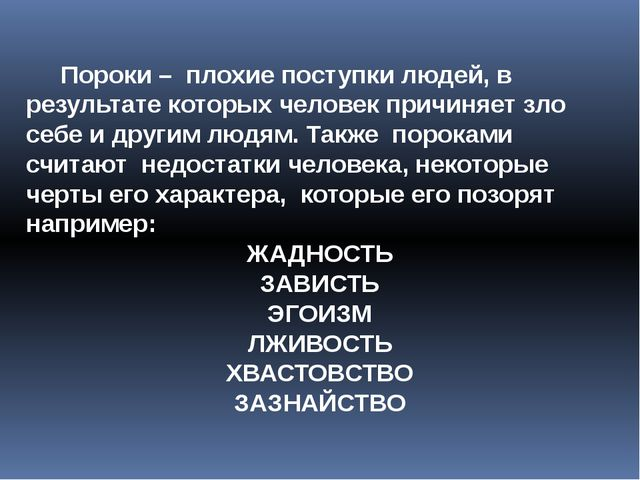 Пороки – плохие поступки людей, в результате которых человек причиняет зло с...