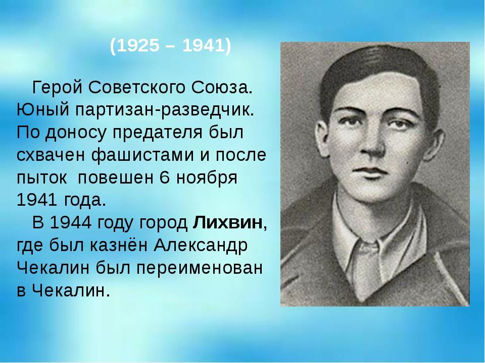 Алекса́ндр Па́влович Чека́лин (1925 – 1941) Герой Советского Союза. Юный парт...