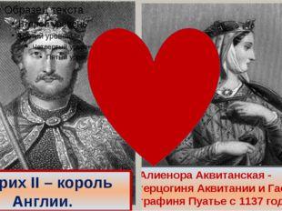 Объединение Людовик VII - король Франции. Алиенора Аквитанская - герцогиня Ак