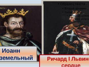 Англия Ричард I Львиное сердце Иоанн Безземельный