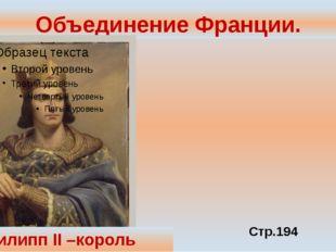 Объединение Франции. Филипп II –король Франции. Стр.194