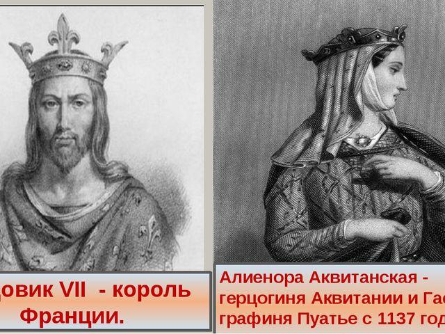 Объединение Людовик VII - король Франции. Алиенора Аквитанская - герцогиня Ак...