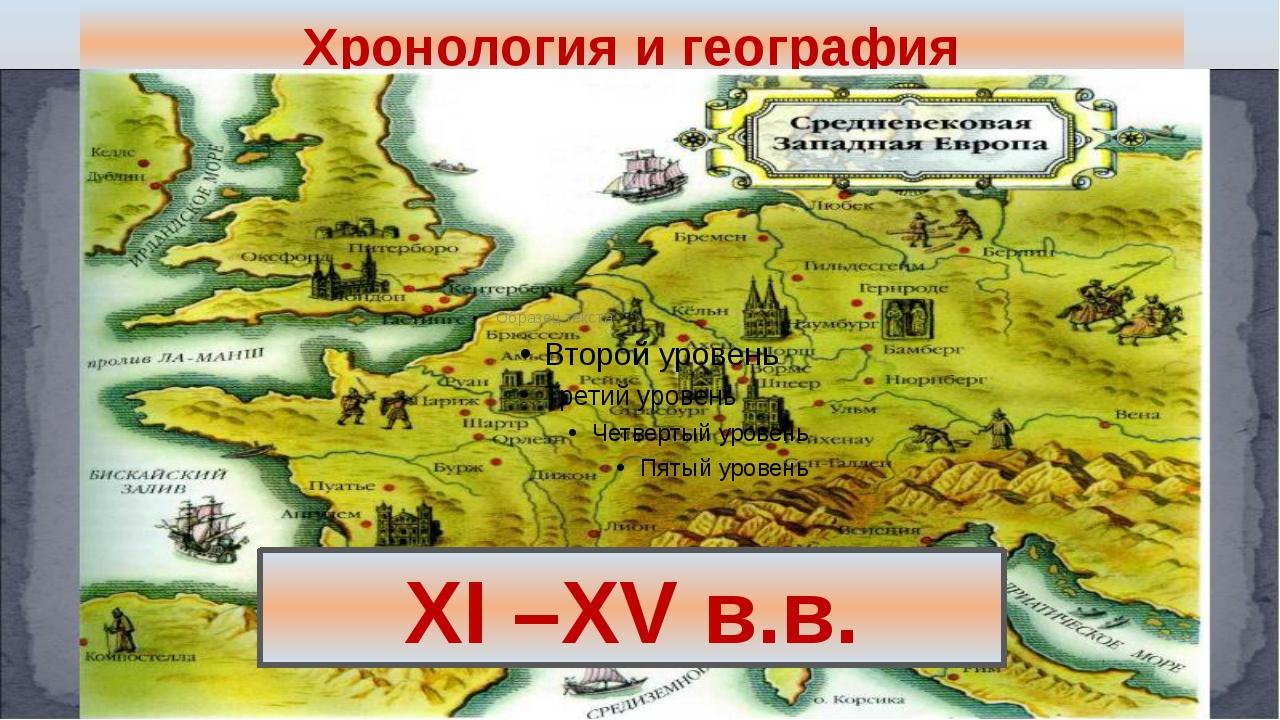 Хронология и география XI –XV в.в.