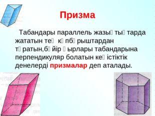 Призма Табандары параллель жазықтықтарда жататын тең көпбұрыштардан тұратын,б