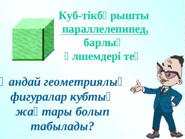 Қандай геометриялық фигуралар кубтың жақтары болып табылады?