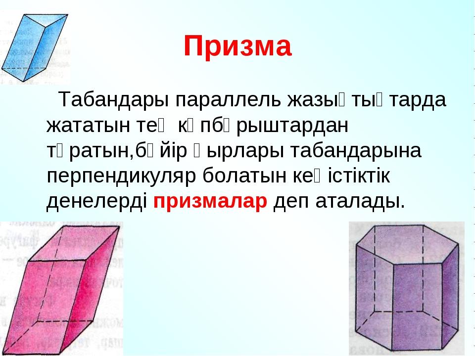Призма Табандары параллель жазықтықтарда жататын тең көпбұрыштардан тұратын,б...