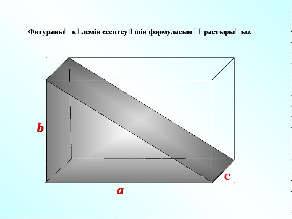 Фигураның көлемін есептеу үшін формуласын құрастырыңыз.