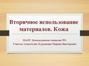 Вторичное использование материалов. Кожа МАОУ Домодедовская гимназия №5. Учит