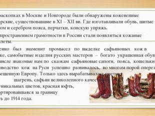 При раскопках в Москве и Новгороде были обнаружены кожевенные мастерские, сущ