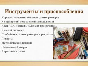 Инструменты и приспособления Хорошо заточенные ножницы разных размеров Канцел