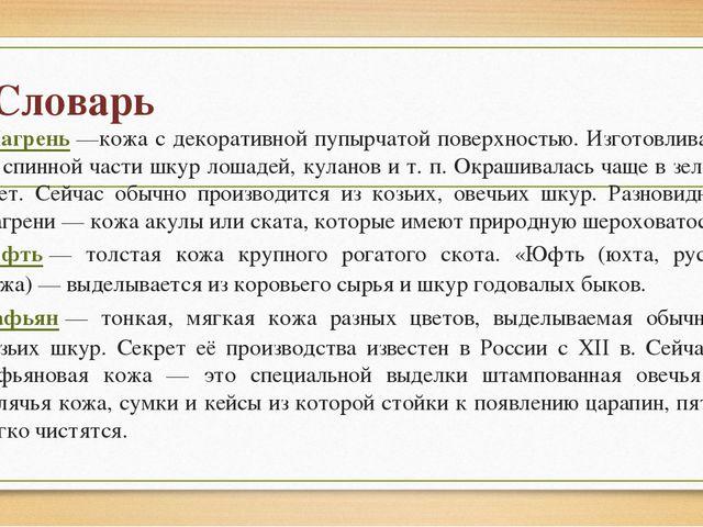 Словарь Шагрень—кожа с декоративной пупырчатой поверхностью. Изготовливалась...