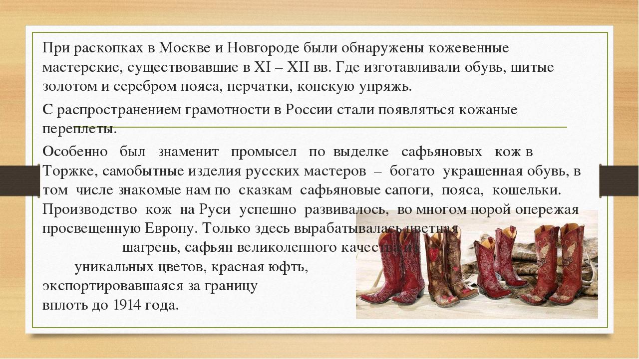 При раскопках в Москве и Новгороде были обнаружены кожевенные мастерские, сущ...