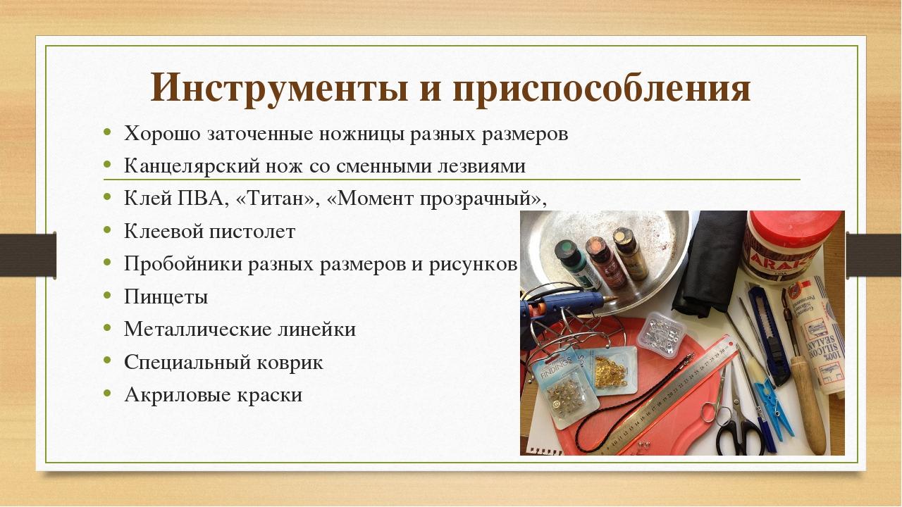 Инструменты и приспособления Хорошо заточенные ножницы разных размеров Канцел...