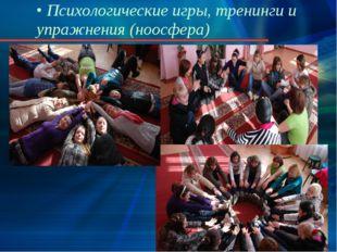 Психологические игры, тренинги и упражнения (ноосфера)