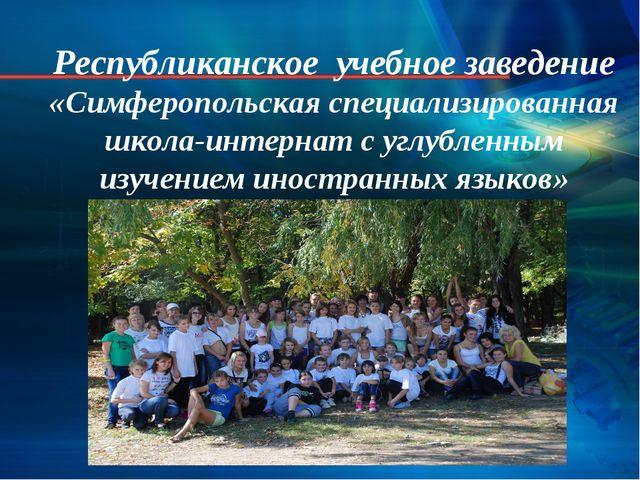 Республиканское учебное заведение «Симферопольская специализированная школа-и...