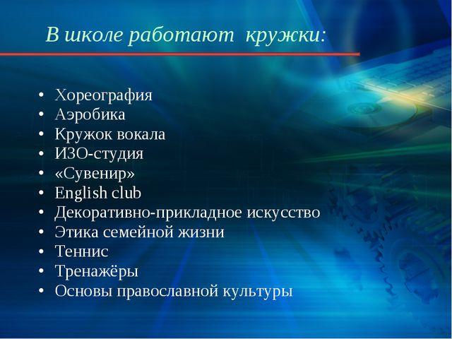 В школе работают кружки: Хореография Аэробика Кружок вокала ИЗО-студия «Сувен...
