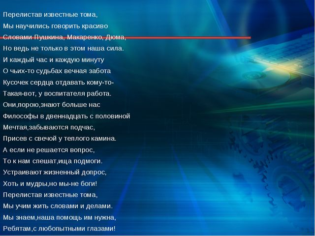 Перелистав известные тома, Мы научились говорить красиво Словами Пушкина, Мак...