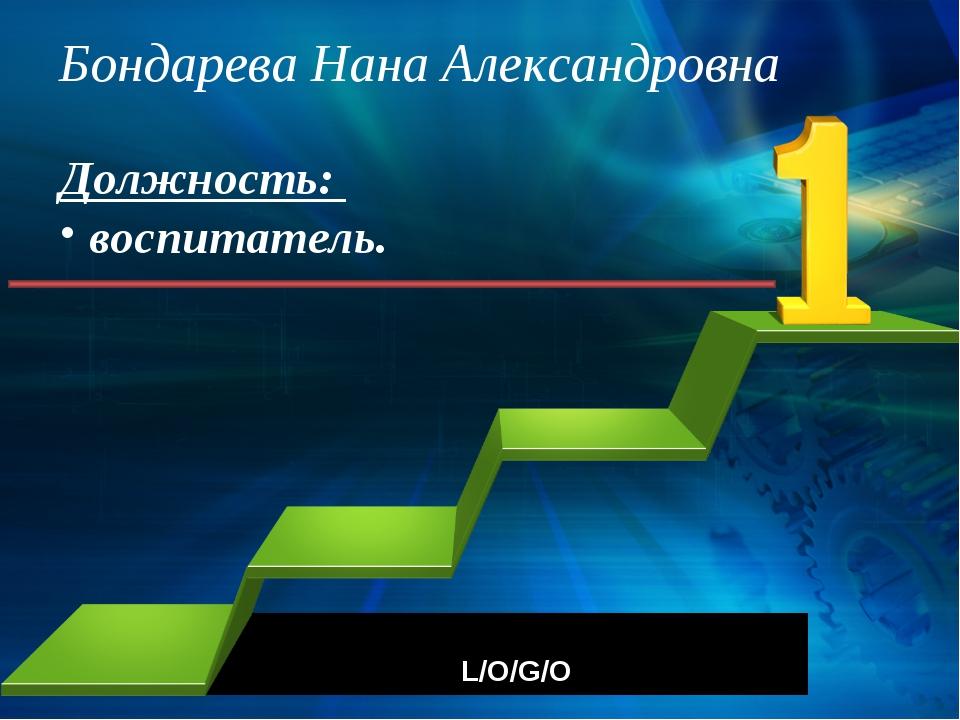 Бондарева Нана Александровна Должность: воспитатель. L/O/G/O