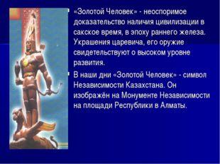 «Золотой Человек» - неоспоримое доказательство наличия цивилизации в сакское