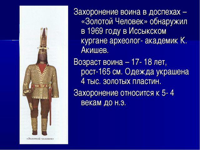Захоронение воина в доспехах – «Золотой Человек» обнаружил в 1969 году в Иссы...