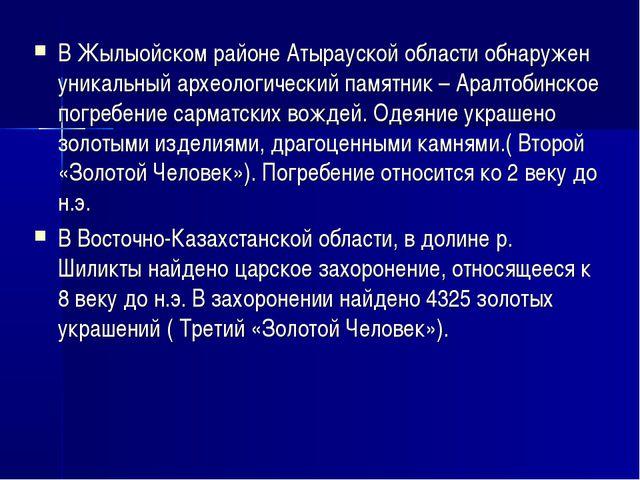 В Жылыойском районе Атырауской области обнаружен уникальный археологический п...