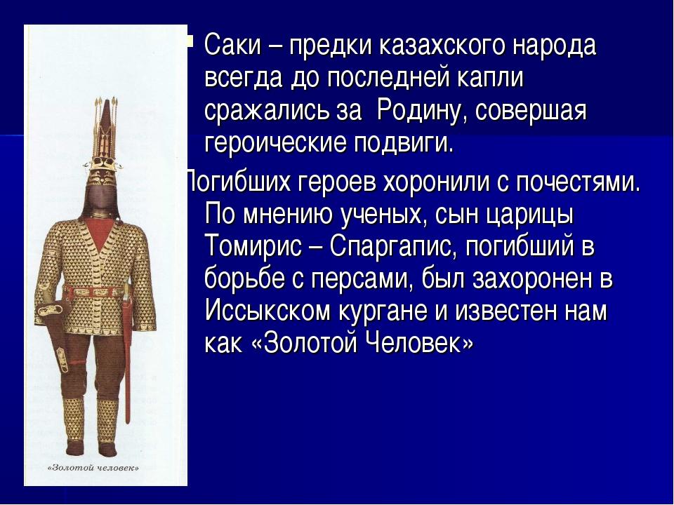Саки – предки казахского народа всегда до последней капли сражались за Родину...