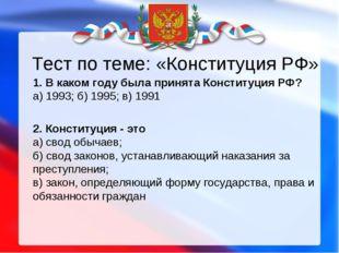 Тест по теме: «Конституция РФ» 1. В каком году была принята Конституция РФ? а
