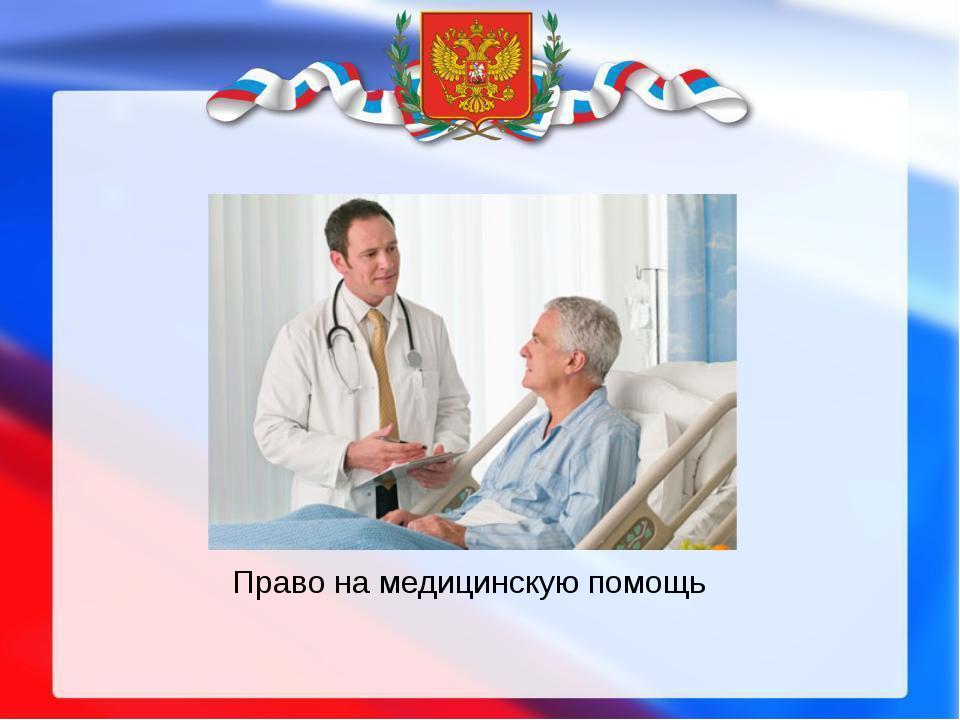 Право на медицинскую помощь