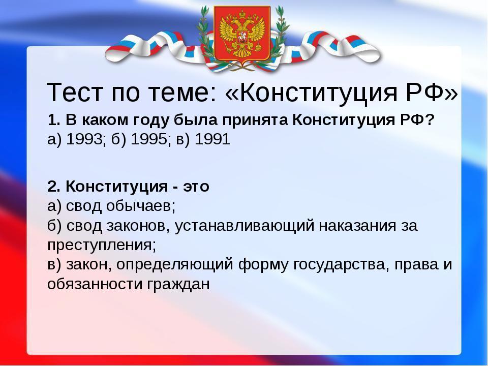 Тест по теме: «Конституция РФ» 1. В каком году была принята Конституция РФ? а...