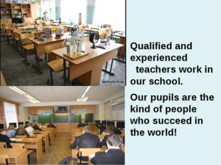 КАБИНЕТ Qualified and experienced teachers work in our school. Our pupils are