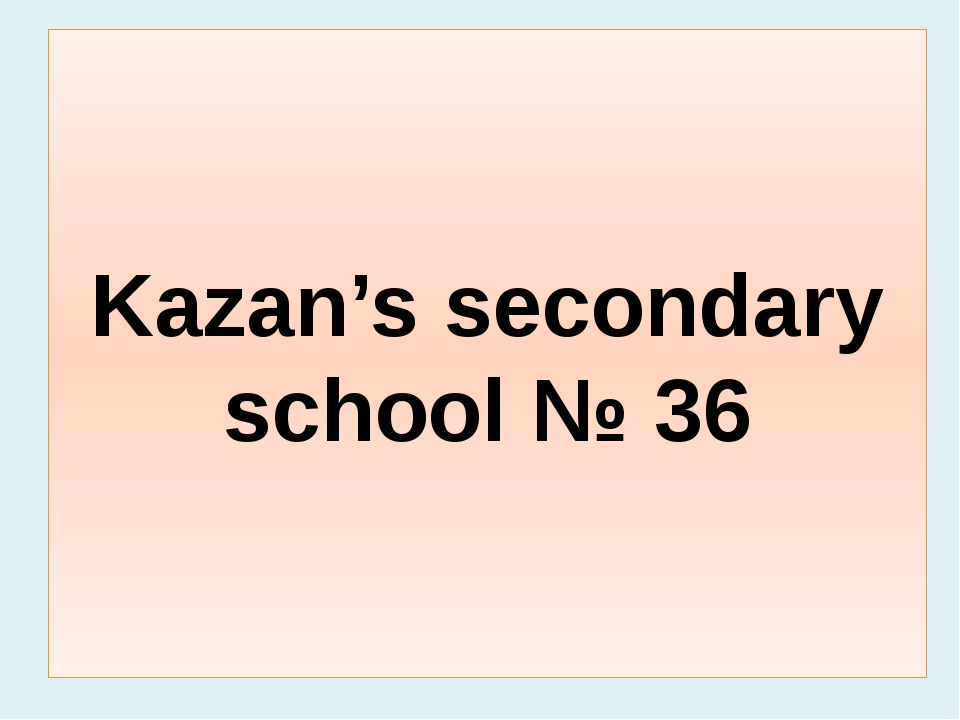 Kazan's secondary school № 36