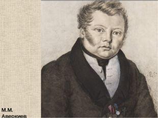М.М. Аверкиев