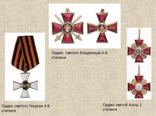Орден святого Владимира 4-й степени Орден святой Анны 1 степени Орден святого