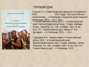 1.Лушин А.Н. Нижегородское народное ополчение в 1812- 1814 годах. Урок россий