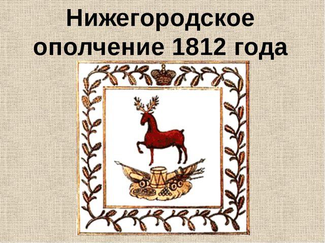 Нижегородское ополчение 1812 года