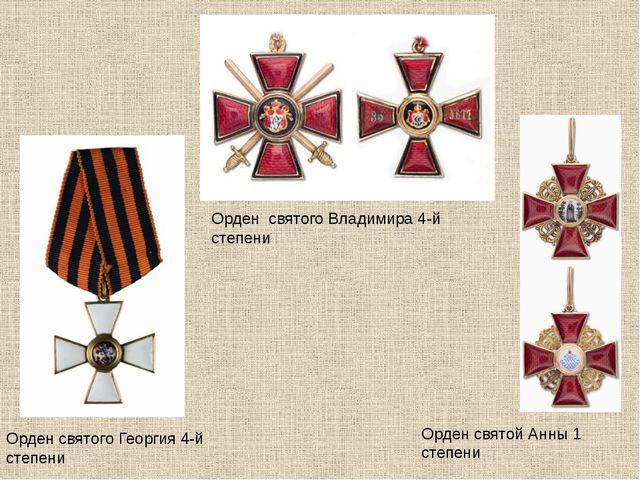 Орден святого Владимира 4-й степени Орден святой Анны 1 степени Орден святого...