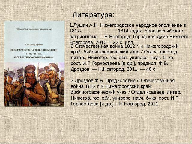 1.Лушин А.Н. Нижегородское народное ополчение в 1812- 1814 годах. Урок россий...