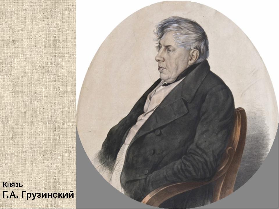 Князь Г.А. Грузинский