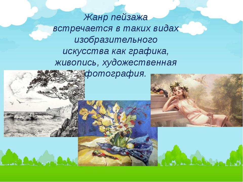 Жанр пейзажа встречается в таких видах изобразительного искусства как графика...
