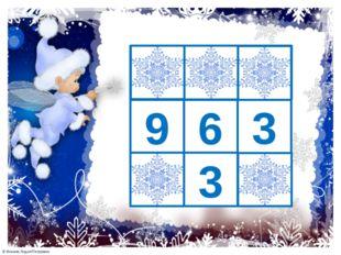 6 9 3 9 3 6 3 6 9 © Фокина Лидия Петровна