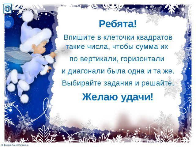 6 8 9 5 4 1 2 3 7 © Фокина Лидия Петровна