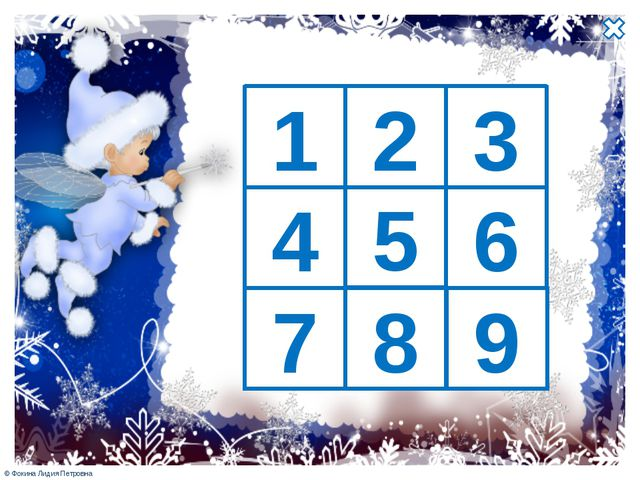 Ребята! Впишите в клеточки квадратов такие числа, чтобы сумма их по вертикали...